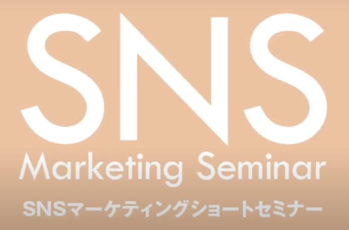 【動画】SNSビジネス活用ショートセミナー