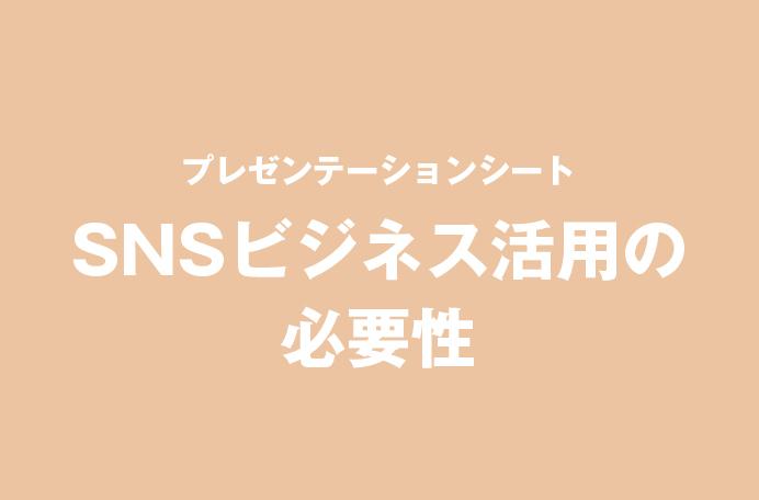 【スライド】SNSビジネス活用の必要性