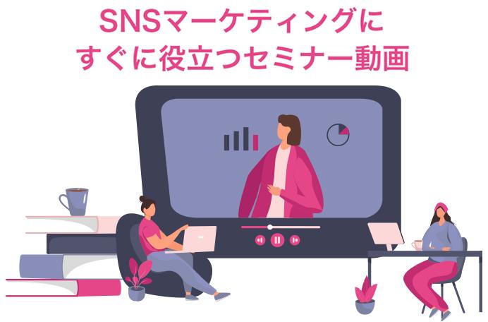 【動画】SNSマーケティングにすぐに役立つセミナー