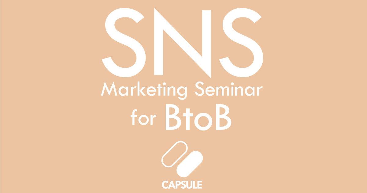 BtoB企業向け SNSマーケティングセミナー2020.6.18