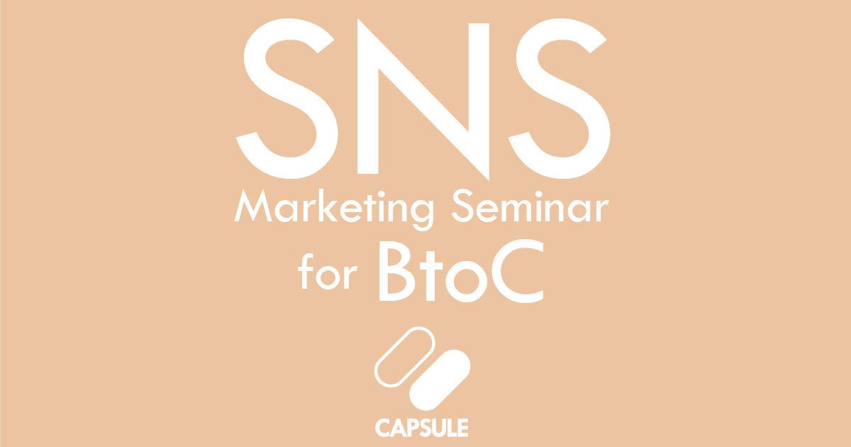 BtoC企業向け SNSマーケティングセミナー