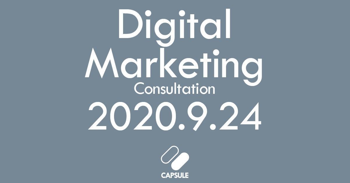 デジタルマーケティング相談会@名古屋 2020年9月24日