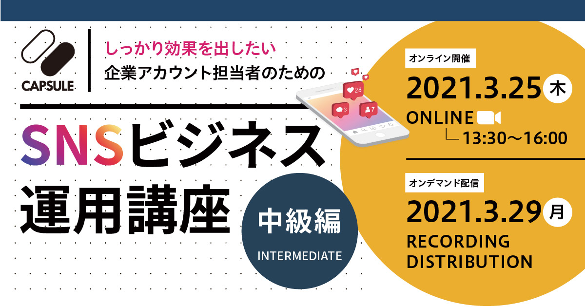 SNSビジネス運用講座 2021年3月25日開講