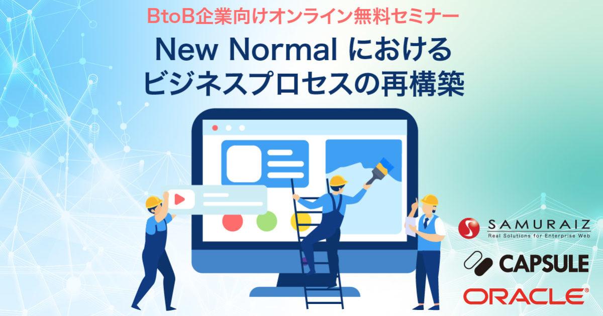 【日本オラクル共催】BtoB向けオンラインセミナー『New Normalにおけるビジネスプロセスの再構築』
