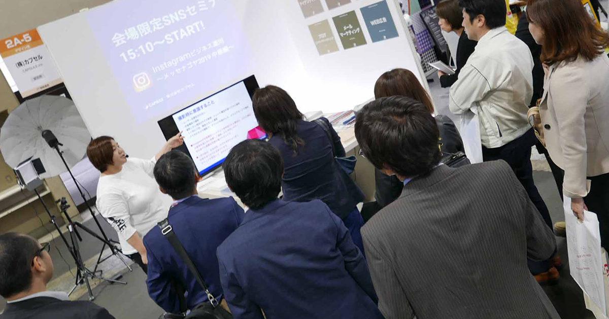 SNSビジネス活用オンラインセミナー開催(申込受付終了)