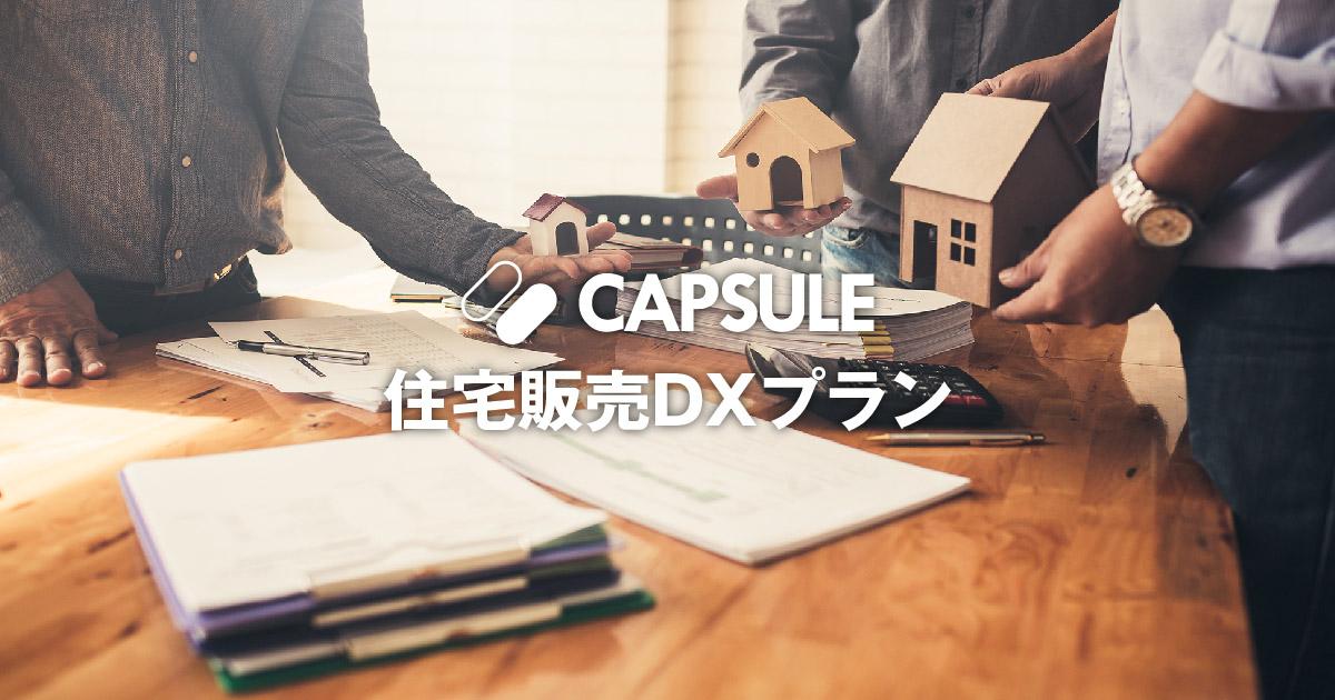 住宅販売 DX(デジタルトランスフォーメーション)プラン