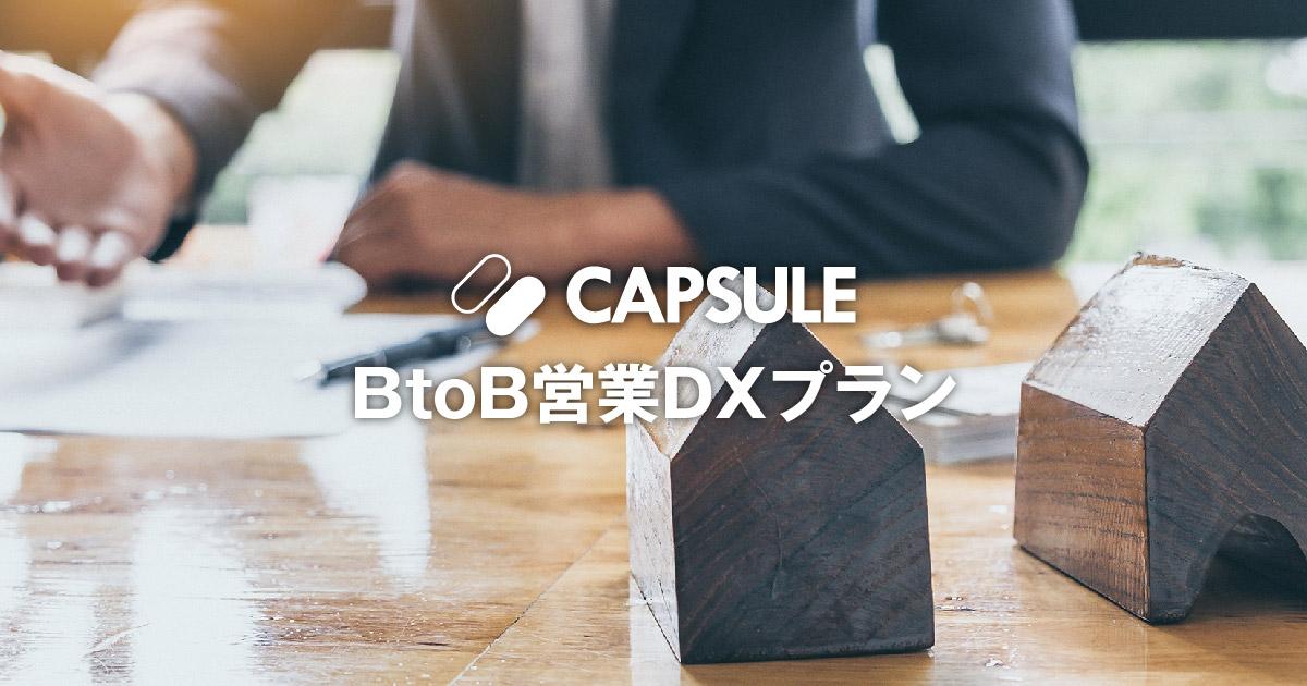 BtoB 営業DX(デジタルトランスフォーメーション)プラン