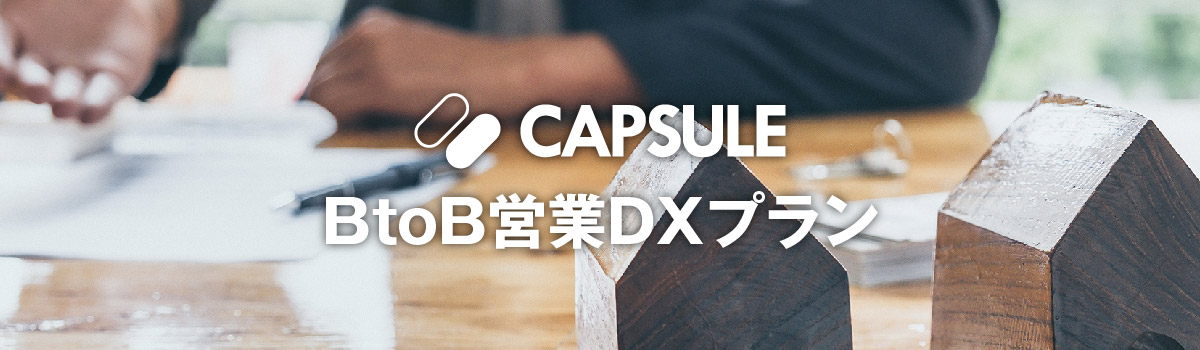 BtoB営業DXプラン