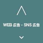WEB広告・SNS広告