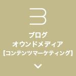 ブログ・オウンドメディア