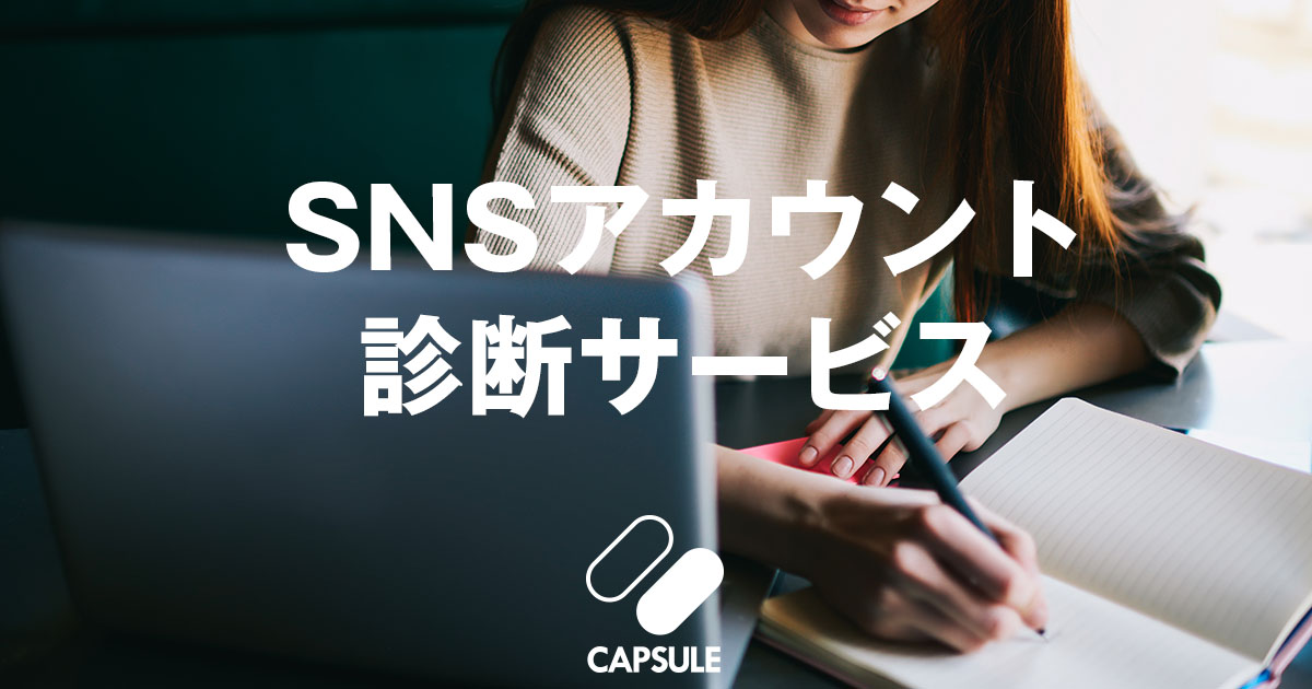 SNSアカウント診断サービス