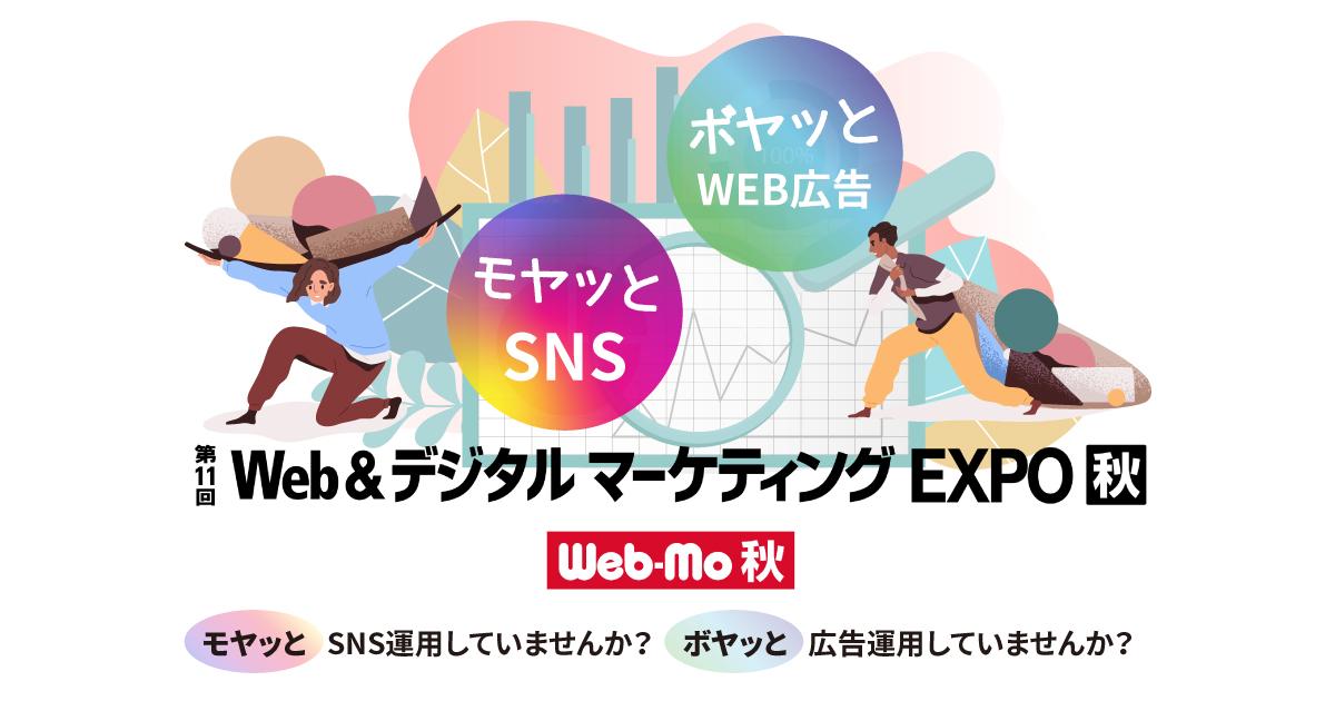 第11回Web&デジタルマーケティングEXPO秋 に出展いたします!